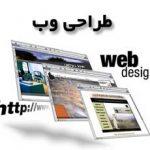 شرکت های طراحی سایت در تهران - انتخاب بهترین شرکت طراح سایت