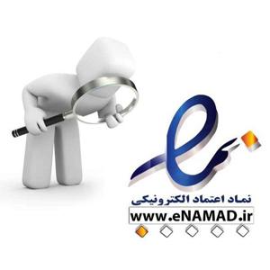 نماد اعتماد الکترونیکی (enamad) چیست؟ روش دریافت اینماد برای سایت
